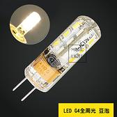【光的魔法師】G4 LED豆泡12V五入裝 高亮低壓燈泡(全周光燈泡)DC12V黃光