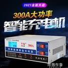 充電器 汽車電瓶充電器12v24v伏蓄電...