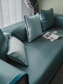 沙發墊涼席北歐冰絲藤竹席簡約現代布藝防滑皮坐墊套子夏季夏天款