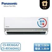 [Panasonic 國際牌]5坪 RX系列 變頻冷暖壁掛 一對一冷氣 CS-RX36GA2/CU-RX36GHA2