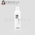立坽『造型品』台灣萊雅公司貨 LOREAL 純粹造型 超速定型霧250ml IM14