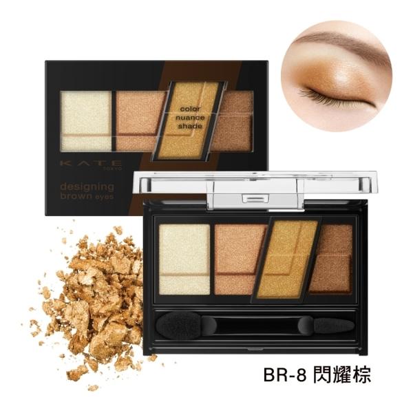 凱婷 色影迷棕眼影盒 BR-8 閃耀棕 (3.2g)