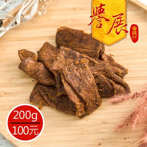 【譽展蜜餞】素牛肉乾 200g/100元