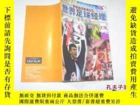 二手書博民逛書店罕見世界足球經理2000遊戲手冊(簡體中文版)Y13654 上海