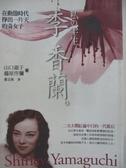 【書寶二手書T1/傳記_GYR】李香蘭_蕭志強, 山口淑子