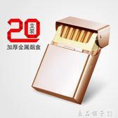 加厚金屬香菸盒 整包軟硬殼裝20支香菸 創意個性煙盒便捷 igo   良品鋪子
