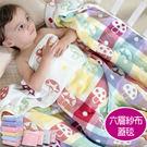 寶寶蓋毯 六層紗布浴巾/蓋毯/被子/沙發毯 B7G015 AIB小舖