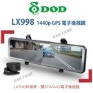 【愛車族】DOD LX998 1440p GPS 11.26吋IPS滿版大螢幕電子後視鏡 (贈32G記憶卡) 支援倒車顯影(3年保固)