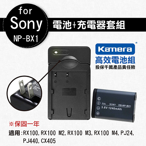 攝彩@充電器+佳美能SONY NP-BX1鋰電池套組 RX100,RX100 M2,RX100 M3 全新品 有保固
