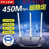 路由器 TP-LINK無線路由器穿墻王450M高速WiFi家用光纖寬帶WDR886n特惠 城市科技