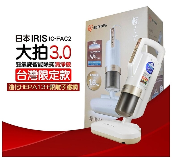 IRIS第三代雙氣旋智能除蟎清淨機[大拍3.0]台灣限定版 IC-FAC2 3.0 強強滾
