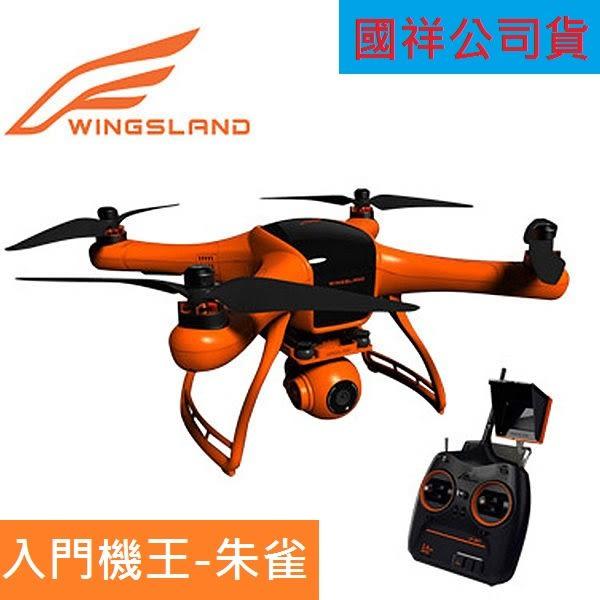 *大元全省* 【24期0零利】Wingsland Minivet Suit 朱雀空拍機 HD 三軸一體化 國祥公司貨