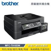 【Brother】MFC-T910DW 原廠大連供旗艦版 雙面Wifi傳真事務機 【加碼贈真無線藍芽耳機】
