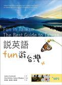 (二手書)說英語Fun遊台灣(25K彩色+1MP3)