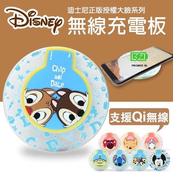 迪士尼正版授權 大臉QI無線充電板(七款)【D31-9-9】
