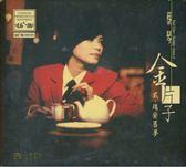 【停看聽音響唱片】【CD】蔡琴:金片子貳.魂縈舊夢(UPM24KCD)