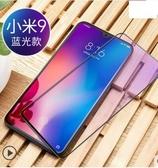 小米9鋼化膜mi9米8手機屏幕貼膜玻璃