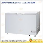 含基本安裝 台灣三洋 SANLUX SCF-415T 414L 414公升 上掀式冷凍櫃 環保冷媒 公司貨