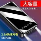 20000毫安充電寶大容量超薄小巧便攜行動電源適用米蘋果vivo華為  元旦鉅惠