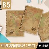 珠友 NB-11019 B5/18K 牛皮線圈筆記/記事本/側翻筆記/80張(空白)