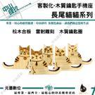 客製化木質鑰匙手機座-長尾貓貓