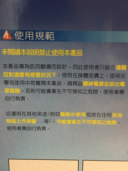 SUMO 舒摩濕熱電毯 14x14 專品藥局【2004543】