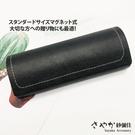 【Sayaka紗彌佳】質感設計牛皮紙車線眼鏡收納盒