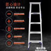 摺疊梯鋁合金梯子家用加厚摺疊雙側人字梯工程扶梯四五步登高樓梯凳 NMS陽光好物