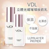 韓國 VDL 立體光耀璀璨妝前乳 提亮乳 1ml【櫻桃飾品】【27153】