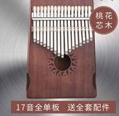 卡林巴拇指琴17音手指鋼琴初學者入門卡琳巴kalimba手指琴     韓小姐的衣櫥
