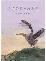 二手書《冬冬的第一次飛行(附中英雙語CD+英譯文小摺頁、永遠的信天翁專刊)》 R2Y 9866608190