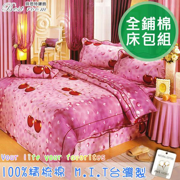 鋪棉床包 100%精梳棉 全鋪棉床包兩用被四件組 雙人特大6x7尺 king size Best寢飾 8802
