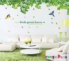 壁貼【橘果設計】綠葉 DIY組合壁貼 牆...