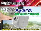 【專車專款】Audi系列專用 隱藏式Wi...