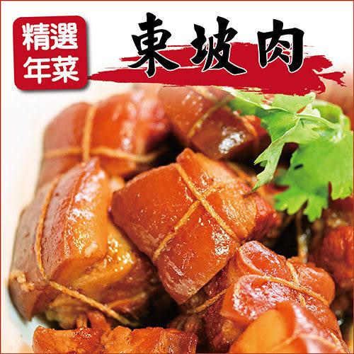 江浙名菜☆東坡肉☆ 8-10塊/份 年菜首選【陸霸王】