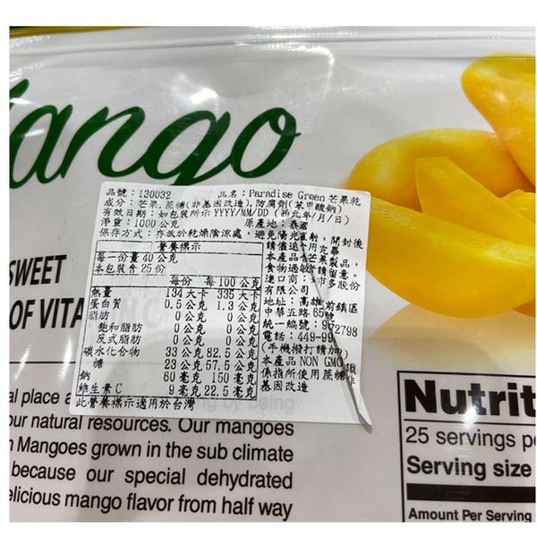 [COSCO代購] C130032 PARADISE GREEN 泰國芒果乾1 公斤