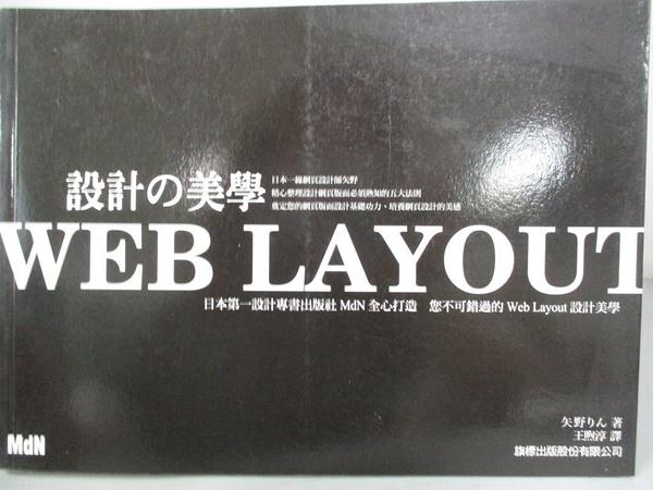 【書寶二手書T8/網路_WFG】Web Layout設計的美學_矢野Rin