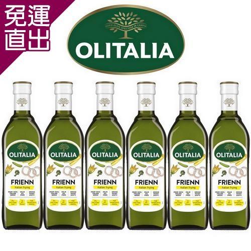 Olitalia奧利塔 超值高溫專用葵花油禮盒組 750mlx6瓶【免運直出】