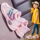 女童鞋 女童運動鞋兒童皮面春秋款中大童軟底網面休閒鞋子透氣童鞋 快速出货