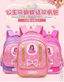 小學生書包女童書包6-12周歲兒童書包女3-5年級女孩雙肩背包 造物空間