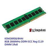 金士頓 伺服器記憶體 【KSM26RS8/8HAI】 8GB DDR4-2666 REG CL19 單面 新風尚潮流
