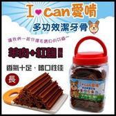 *KING WANG* I CAN 愛啃 多功效潔牙骨-羊肉+紅麴 (短/長)800g