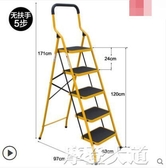 梯子家用折疊伸縮多功能人字梯四步加厚室內小樓梯升降扶梯QM『摩登大道』