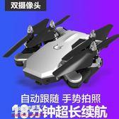 空拍機 1K美顏像素雙攝像頭手機同步折疊四軸直升迷你無人機航拍高清專業飛行器小型遙控飛機