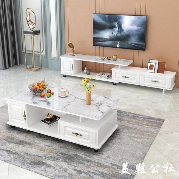 圓角茶幾桌客廳家用簡約現代小戶型大理石鋼化玻璃桌子電視櫃組合【美鞋公社】
