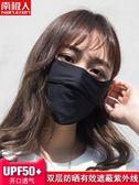 防曬冰絲口罩防紫外線露鼻男女夏季薄款面罩護頸騎行透氣遮陽護臉 道禾生活館