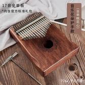17音卡林巴琴拇指琴簡單樂器男女通用手指樂器桃花心木單板 JY16045【Pink中大尺碼】