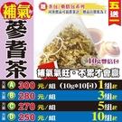 【補氣蔘耆茶▶10入】買5送1║高麗蔘茶...