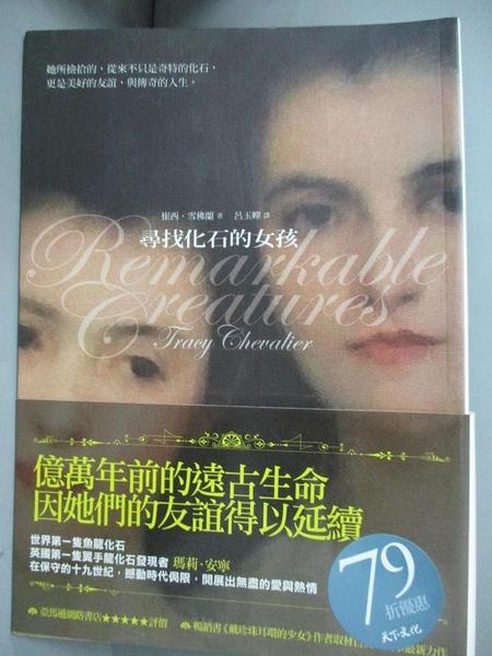 【書寶二手書T1/翻譯小說_JKF】尋找化石的女孩_崔西.雪佛蘭
