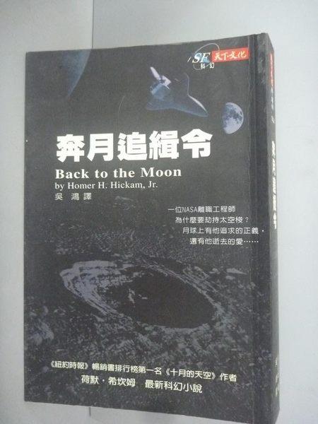 【書寶二手書T9/一般小說_IDG】奔月追輯令_吳鴻, 希坎姆